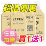 ★9月優惠★ – KAFEN 亞希朵洗髮系列 800ml 買1送1