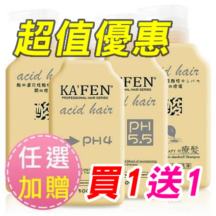 KAFEN 亞希朵洗髮系列 800ml 買1送1