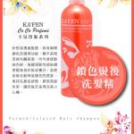KAFEN印象系列-鎖色洗髮精 760ml