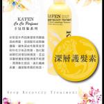 KAFEN印象系列 – 深層護髮素760ml